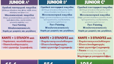 Junior προγράμματα για μικρά παιδιά