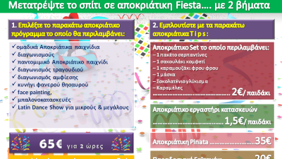 ΚΑΡΝΑΒΑΛΟΠΑΙΧΝΙΔΙΣΜΑΤΑ 65€