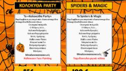 ΚΟΛΟΚΥΘΑ ΠΑΡΤΥ ή SPIDERS & MAGIC ? ? ?