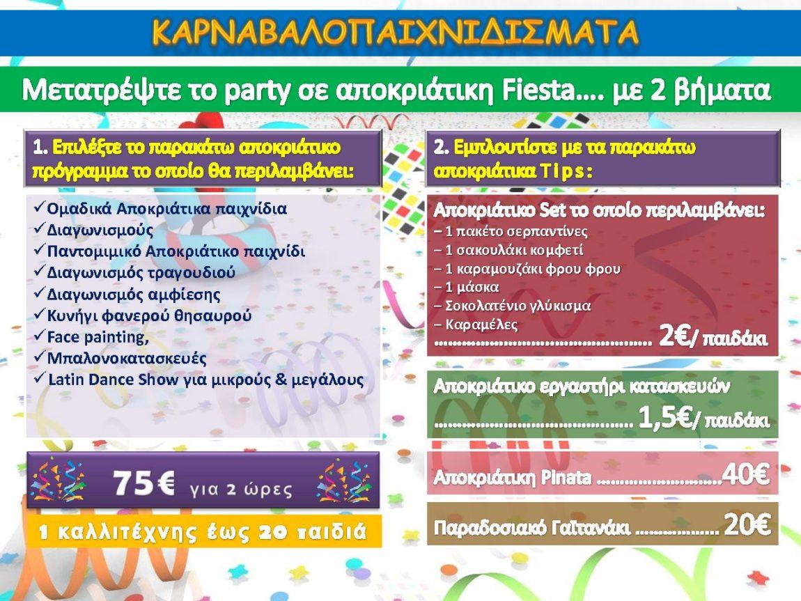 Καρναβαλο-                  παιχνιδίσματα 75€