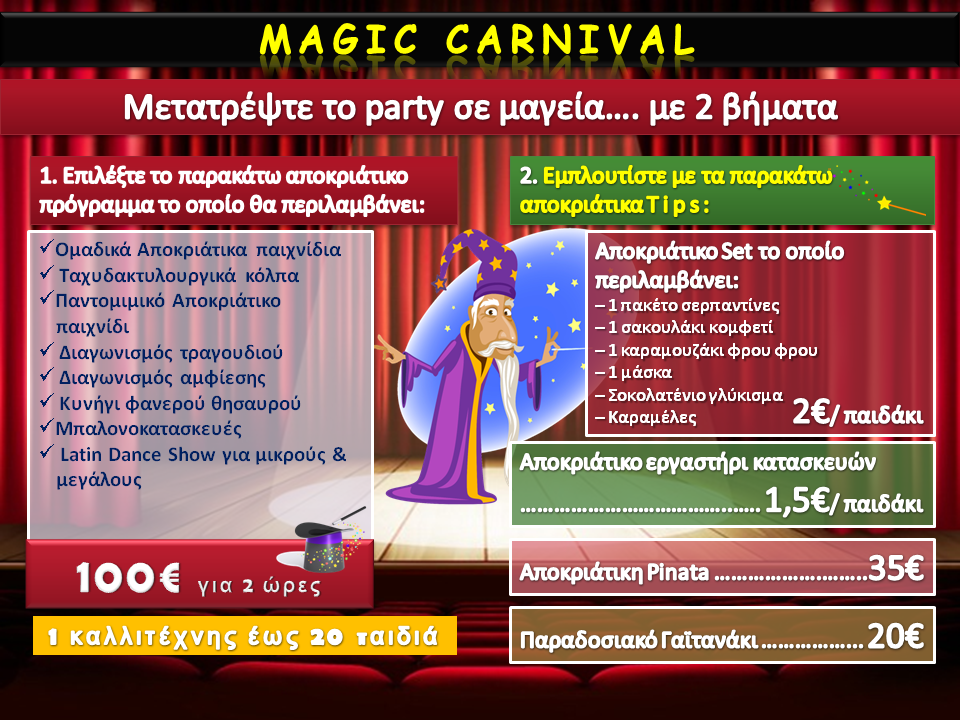 """THE MAGIC CARNIVAL"" 100€"
