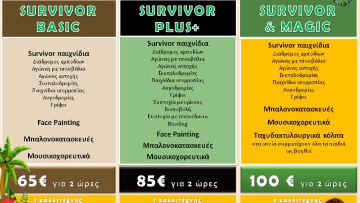 Προγράμματα τ. Survivor